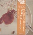 TSUYOSHI YAMAMOTO Live At Misty '77 album cover