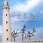 TSUYOSHI YAMAMOTO Live At Misty Vol.2 / ライヴ・アット 味巣亭 VOL.2 album cover
