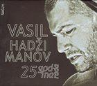 VASIL HADŽIMANOV 25 Godina Rada album cover
