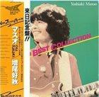 YOSHIAKI MASUO Masuo Best Collection album cover