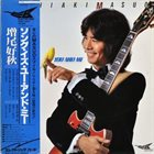 YOSHIAKI MASUO The Song Is You And Me album cover