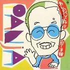 YOSUKE YAMASHITA わしのパンじゃ!! album cover