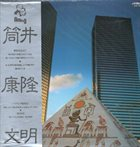 YOSUKE YAMASHITA 筒井康隆 , 山下洋輔トリオ : 筒井康隆文明 album cover