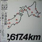 YOSUKE YAMASHITA 12,617.4km album cover