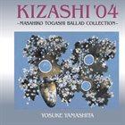 YOSUKE YAMASHITA KIZASHI '04 〜富樫雅彦バラード・コレクション〜 /山下洋輔 album cover