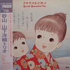 YOSUKE YAMASHITA Yosuke Yamashita Trio : Sunayama album cover