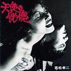 YOSUKE YAMASHITA Tenshi No Koukotsu album cover