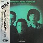 YOSUKE YAMASHITA Yosuke Yamashita Trio With Brass 12 : Introducing Takeo Moriyama (aka Gugan) album cover