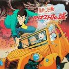 YUJI OHNO ルパン三世 - カリオストロの城 (オリジナル・サウンドトラック) album cover