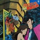 YUJI OHNO ルパン三世 - バビロンの黄金伝説 (音楽集) album cover