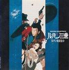 YUJI OHNO ルパン三世 ルパン暗殺指令 オリジナル・サウンドトラック album cover