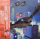 YUJI OHNO ルパン三世 - TVスペシャル (オリジナル・サウンドトラック盤) album cover