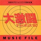 YUJI OHNO 大激闘 マッドポリス'80 Music File album cover
