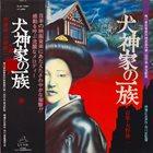 YUJI OHNO Inugamike No Ichizoku (Original Soundtrack) album cover