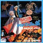 YUJI OHNO Lupin III Chronicle: Chateau De Cagliostro Music File album cover