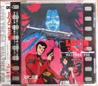 YUJI OHNO Lupin The 3rd. - Walther P38 - Original Sound Track = ルパン三世 ワルサーP-38 album cover