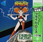 YUJI OHNO Time Slip 10000nen Prime Roze OST album cover
