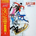 YUJI OHNO You & The Explosion Band : Lupin The 3rd - TV Original Soundtrack album cover