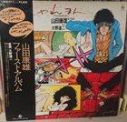 YUJI OHNO Yuji Ohno, 山田康雄 : Seshareman (c'est Charmant) / Lupin The 3rd album cover