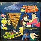 YUJI OHNO Yuji Ohno, Naoko Kawai : ルパン三世 3世・バビロンの黄金伝説 album cover