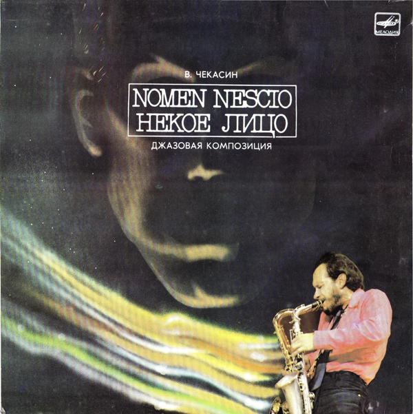 VLADIMIR CHEKASIN - Nomen Nescio / Некое Лицо cover