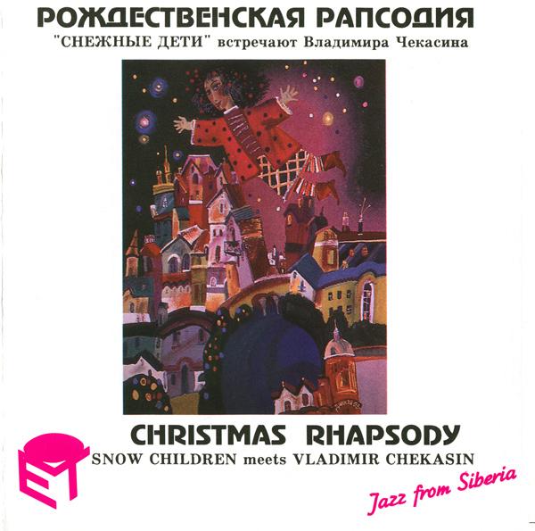 VLADIMIR CHEKASIN - Snow Children Meets Vladimir Chekasin – Christmas Rhapsody cover