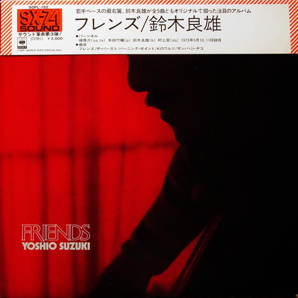 YOSHIO SUZUKI - Friends cover
