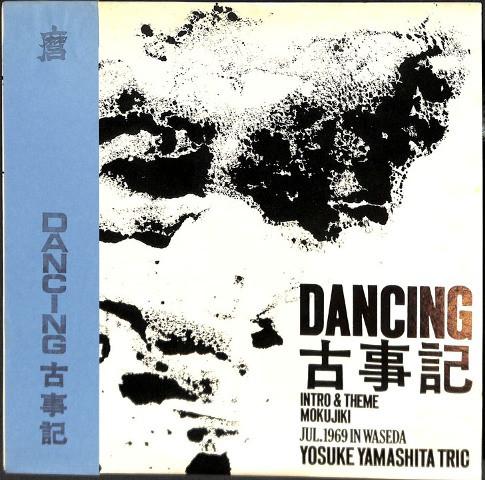 YOSUKE YAMASHITA - Yosuke Yamashita Trio : Dancing 古事記 cover