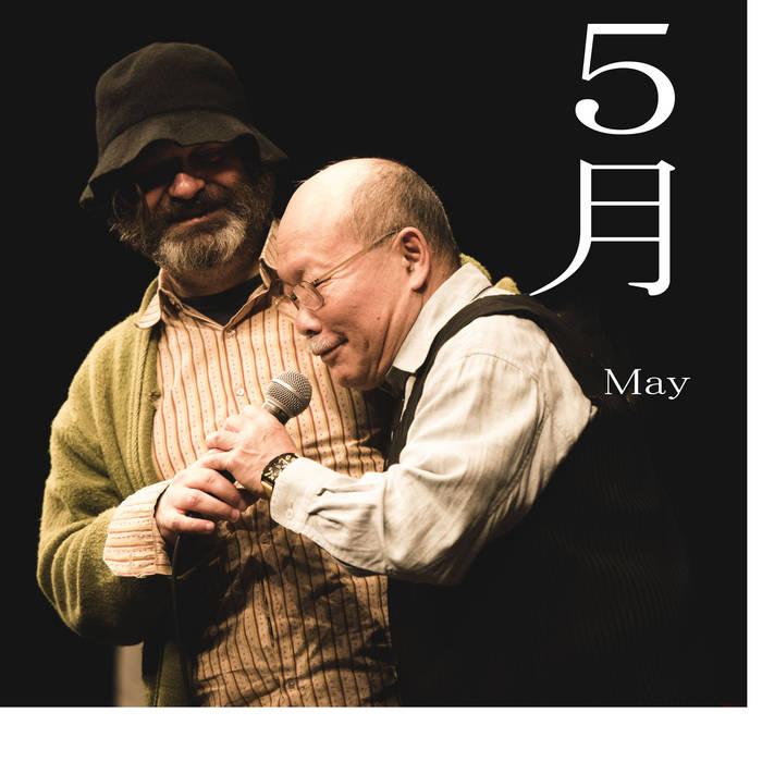AKIRA SAKATA - akira sakata & jim orourke : 5月(May) cover