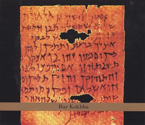 JOHN ZORN - John Zorn / Masada Chamber Ensembles : Bar Kokhba cover