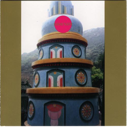 JOHN ZORN - Dekoboko Hajime & Yamantaka Eye : Nani Nani (as Dekoboko Hajime) cover