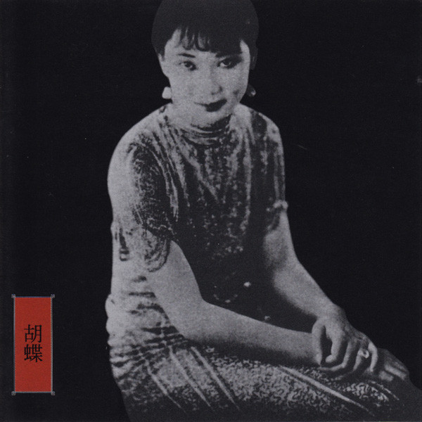 JOHN ZORN - New Traditions in East Asian Bar Bands cover