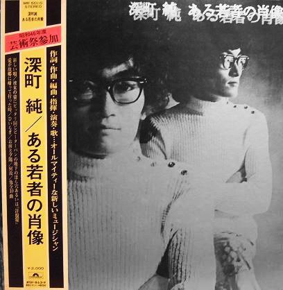 JUN FUKAMACHI - ある若者の肖像 cover