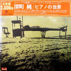 JUN FUKAMACHI - ピアノの世界 / 深町 純 (Piano no sekai) cover