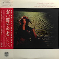 JUN FUKAMACHI - 赤い帽子の女 Original Sound Track From Motion Picture Of