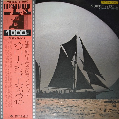 JUN FUKAMACHI - Piano Solo Screen Music 10 cover