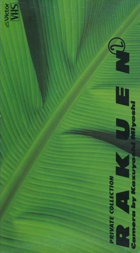 JUN FUKAMACHI - Rakuen 2 cover