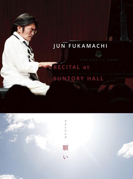 JUN FUKAMACHI - Recital At Suntory Hall cover