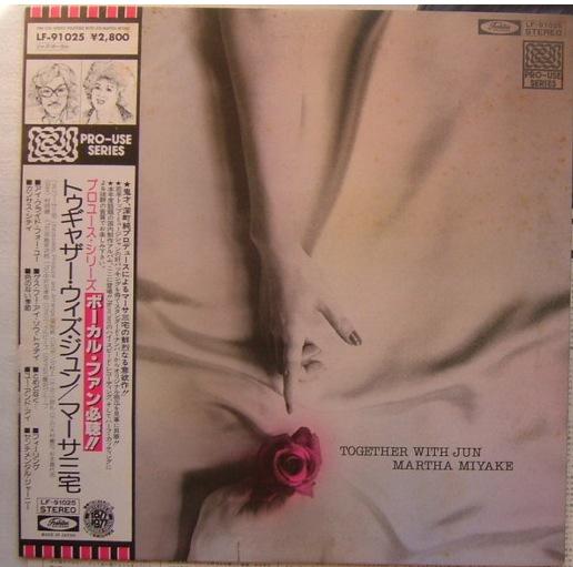 JUN FUKAMACHI - Together With Jun / Martha Miyake cover