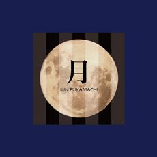 JUN FUKAMACHI - Tuki cover