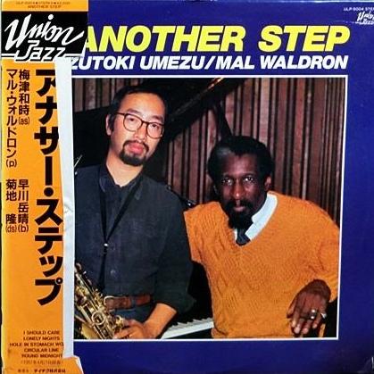KAZUTOKI UMEZU - Another Step (with Mal Waldron) cover