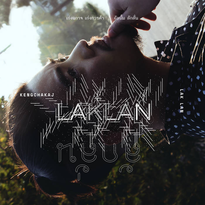 KENGCHAKAJ - Lak Lan cover