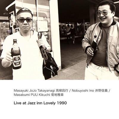 MASAYUKI TAKAYANAGI 高柳昌行 - Live at Jazz inn Lovely 1990 cover