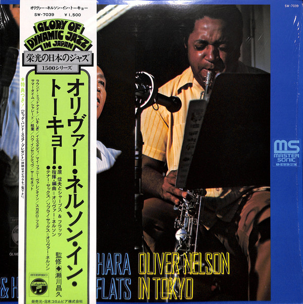 OLIVER NELSON - Oliver Nelson In Tokyo cover