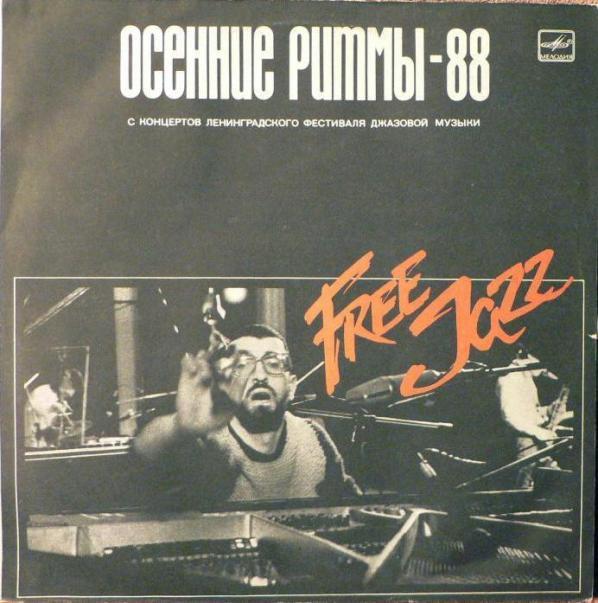 PETRAS VYŠNIAUSKAS - Осенние Ритмы-88: Free Jazz cover