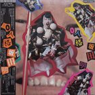 AKIRA SAKATA 20 人格/20Personalities album cover