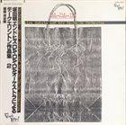 AKIRA SAKATA Akira Sakata And His Da-Da-Da Orchestra : Da-Da-Da album cover
