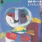 AKIRA SAKATA どうでしょう?!(doudesyo: How's that?!))) album cover