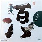 AKIRA SAKATA Hyakuhachi Bonno (108 desires) album cover