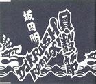 AKIRA SAKATA Kaigarabushi (DJ Krush Remix) album cover